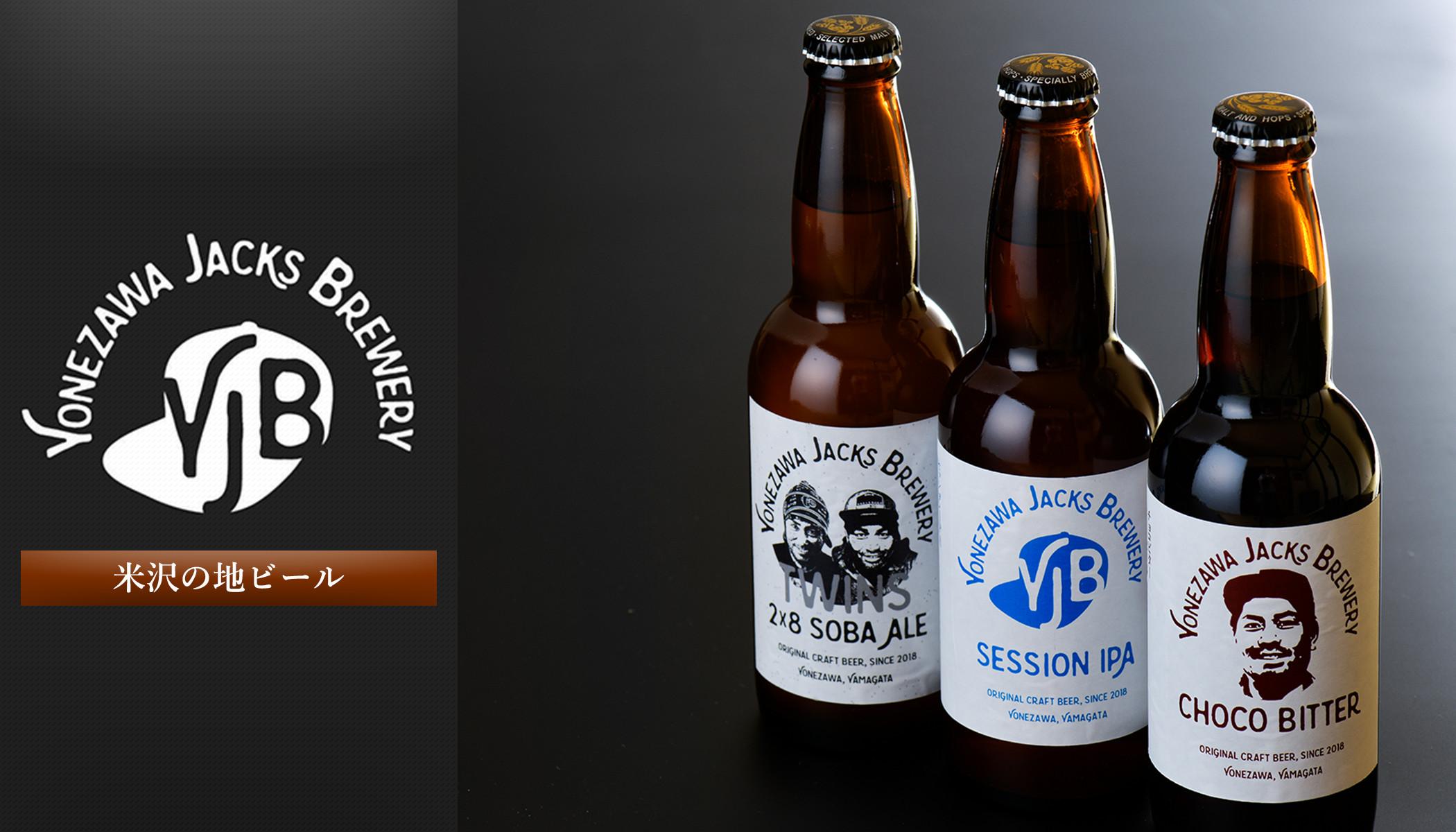 米沢の地ビール